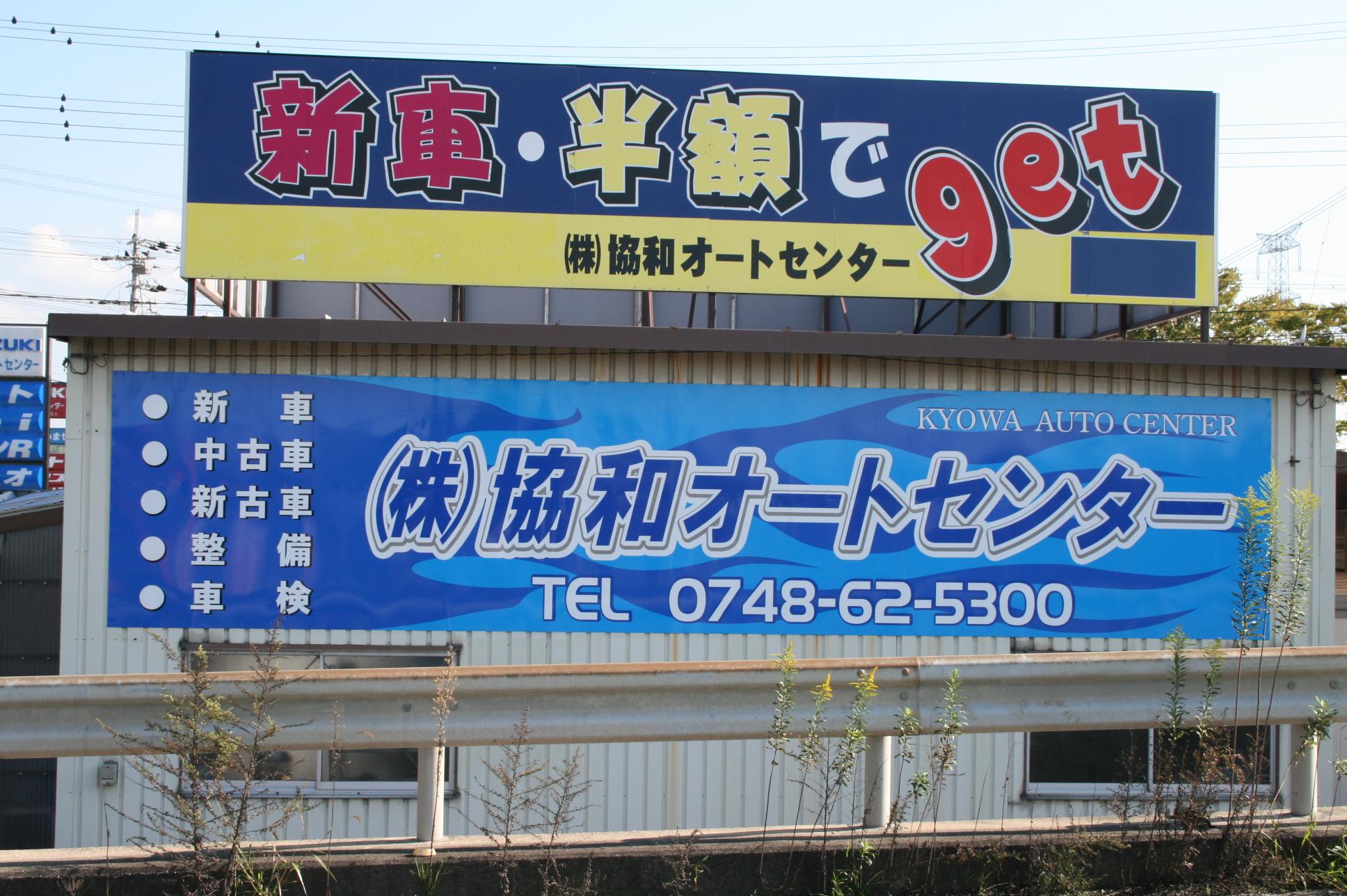 �葛ヲ和オートセンター様