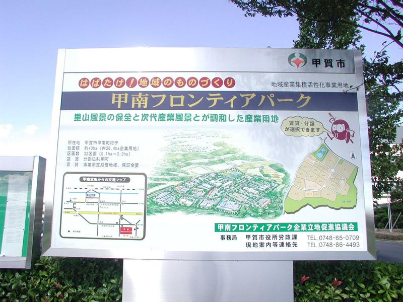 甲賀市役所様(甲南庁舎入口)