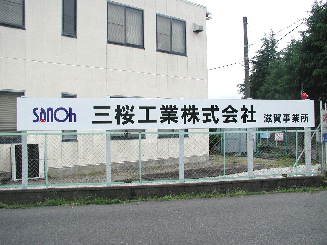 三桜工業�蒲l