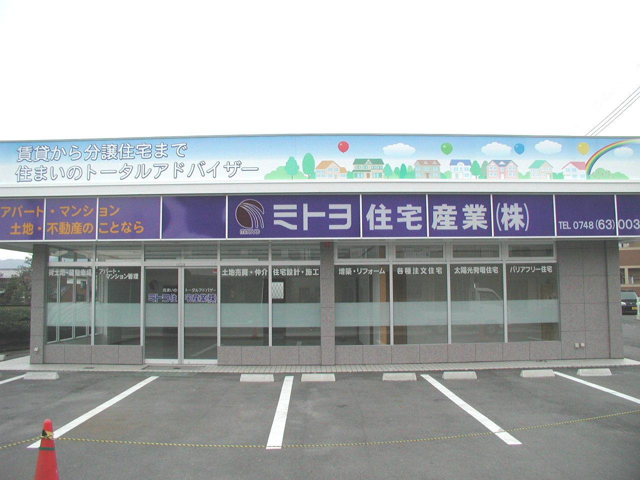 ミトヨ住宅�竃{店サイン工事